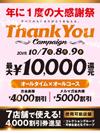 Thank youキャンペーン