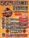 8/5~8/14イベント開催!コロナに打ち勝てMAX5000円OVERお得です!!